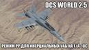 DCS World 2.5 F/A-18C Режим PP для УАБ с инерциальным наведением