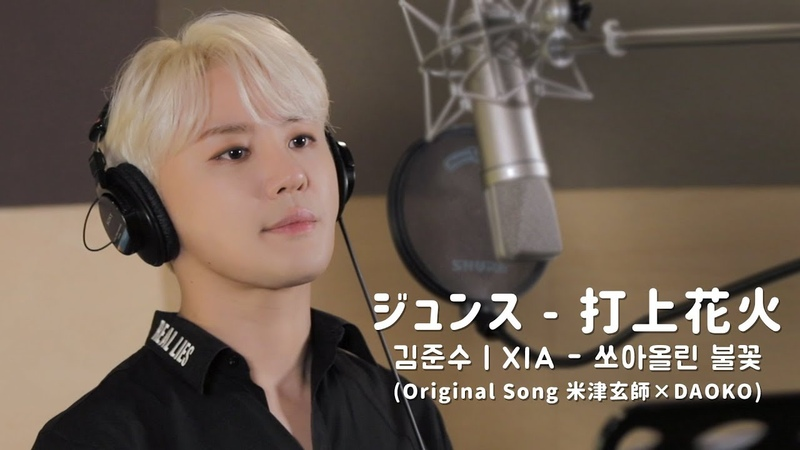 COVER 김준수 XIA 쏘아올린불꽃 打上花火 [Uchiage Hanabi] DAOKO × 米津玄師 │Anime OST