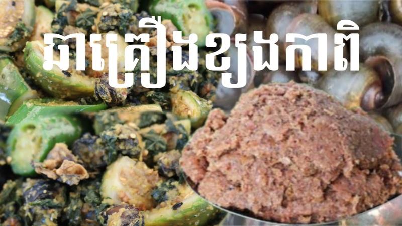 ឆាគ្រឿងខ្យងយកាមិ Stir Fried Lemongrass Escargot Water Snails