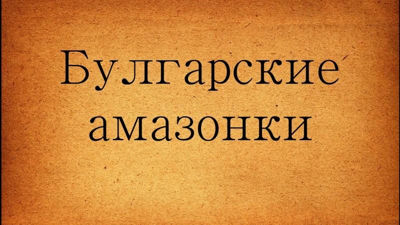 БУЛГАРСКИЕ АМАЗОНКИ ШКОЛА СТУДИЯ АНСАМБЛЯ ТАНЦА КАЗАНЬ