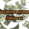 Бездепозитные бонусы форекс брокеров