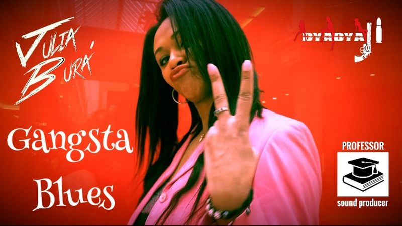 Julia Bura' [Джулия Бура]   D'yadya J.i. [Дядя Джей Ай] - Gangsta Blues [beats by Professor] 2020