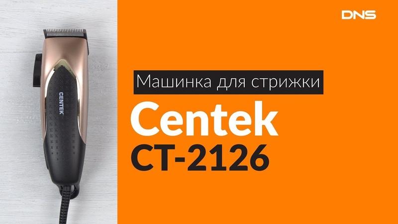Распаковка машинки для стрижки Centek CT-2126 / Unboxing Centek CT-2126