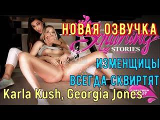 Karla Kush, Georgia Jones - Изменщицы вс... русском) (480p).mp4