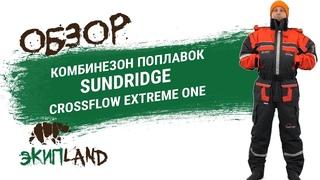 Комбинезон поплавок Sundridge Crossflow Extreme One