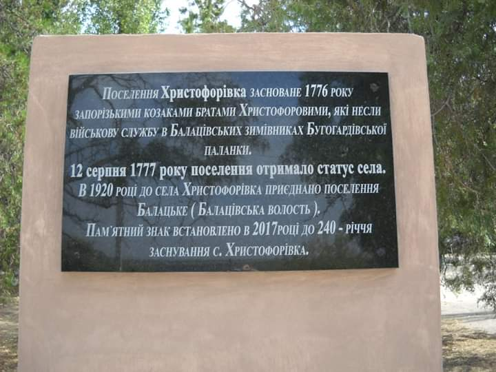 Пам'ятний знак до 240-річчя заснування с.
