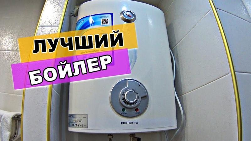 проточный водонагреватель polaris добродушный сантехник сделал ремонт в ванной