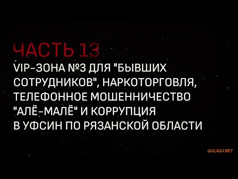 Хроники ГУЛАГа 21 века VIP зона для БээС наркоторговля алё малё и коррупция в ФСИН