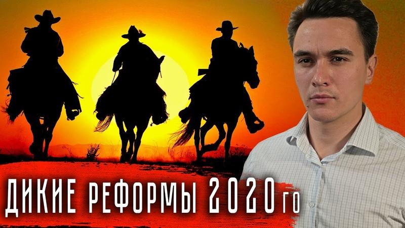 Дикие реформы 2020го ВладиславЖуковский ПенсионнаяРеформа2020 НДС Платон