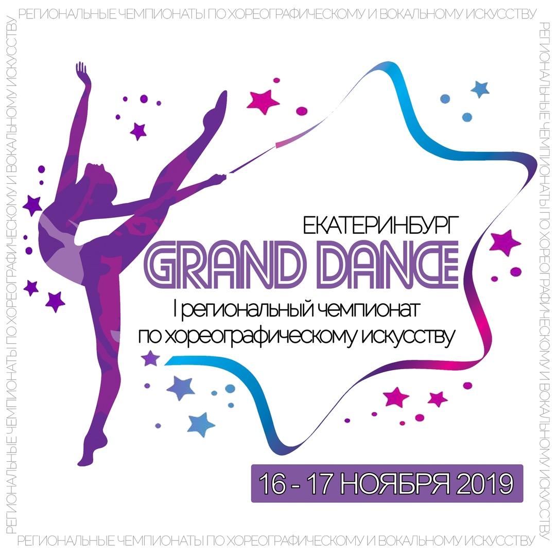 """Афиша Екатеринбург Региональный Чемпионат """"GRAND DANCE-2019"""""""