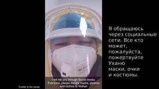 Коронавирус в Китае 2020 Обращение медсестры из Уханя последние новости ВИРУС Важная информация