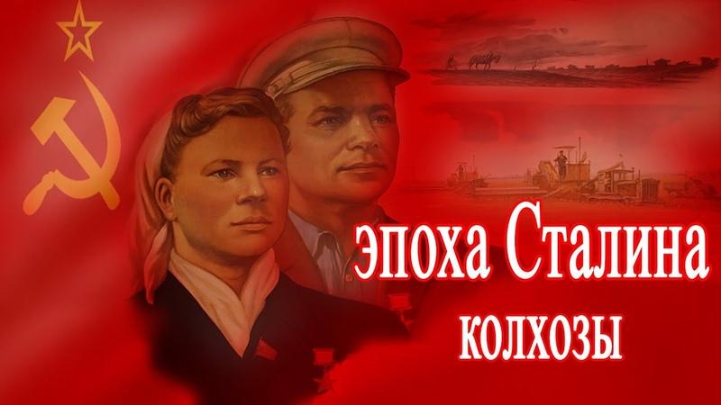СССР. Что такое колхоз в эпоху Сталина