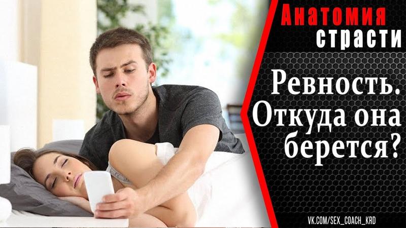 Ревность Откуда она берется Анатомия страсти Алексей Соколов