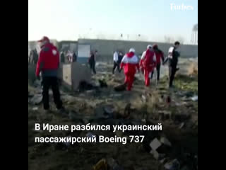 В Иране разбился украинский пассажирский Boeing 737