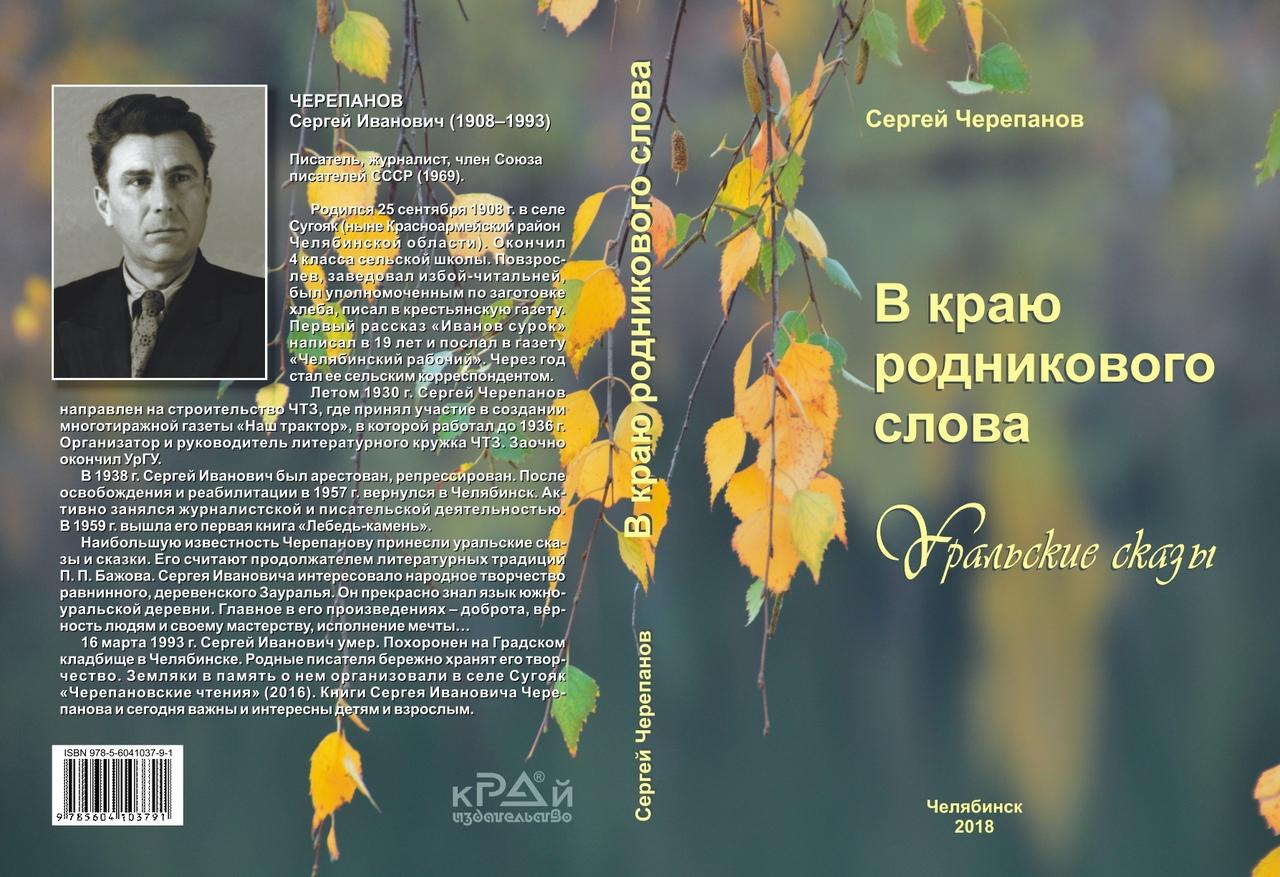 Афиша Челябинск В краю родникового слова