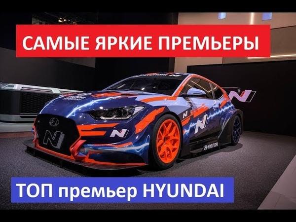 Премьеры Hyundai 2019 обзор: new Hyundai I10, трековый I30 N Project C, заряженный Veloster N ETCR