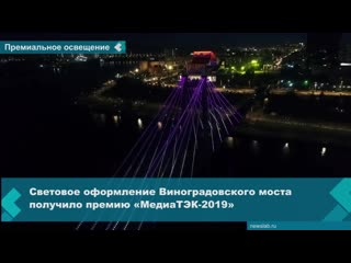 Световое оформление Виноградовского моста получило премию «МедиаТЭК-2019»