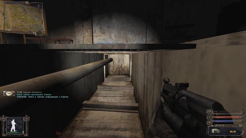 Тайник Стрелка в подземелье Агропрома Народная солянка 2016