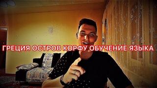 Греция | Остров Корфу | Греческий язык - обучение
