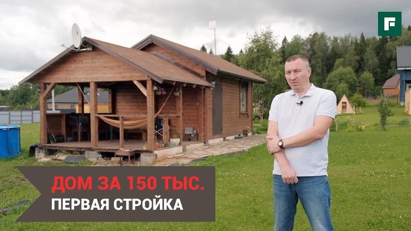 Мини-дом за 150 тыс. для ПМЖ: бюджетная стройка своими руками FORUMHOUSE