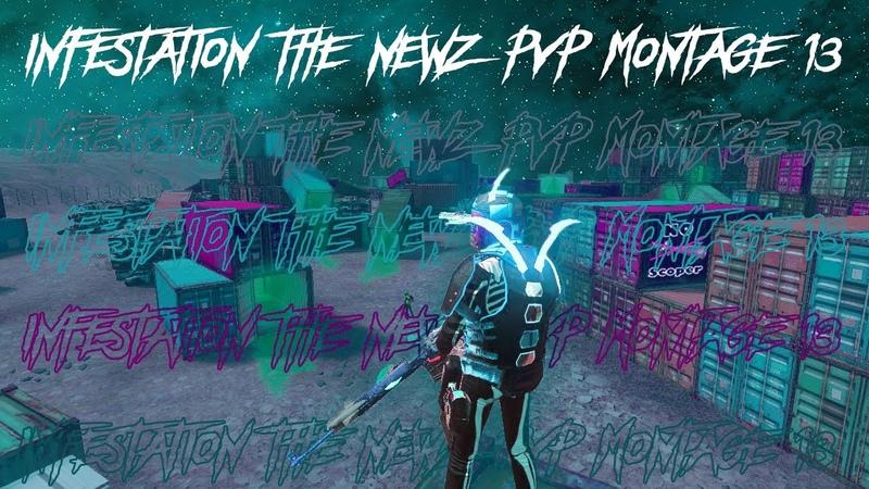 Infestation: THE NEWZ - PVP MONTAGE №13 (Немного уставшего хардскопера в нарезку)