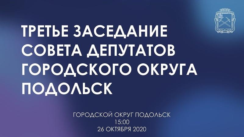 Третье заседание Совета депутатов Городского округа Подольск