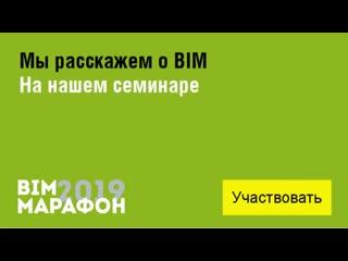 Анимация_BIM_6