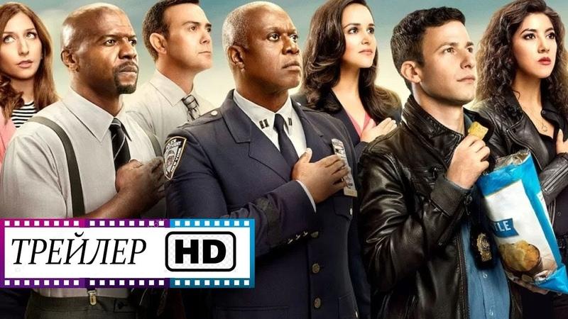 Бруклин 9 9 7 й Сезон Русский трейлер HD Озвучка Сериал 2020