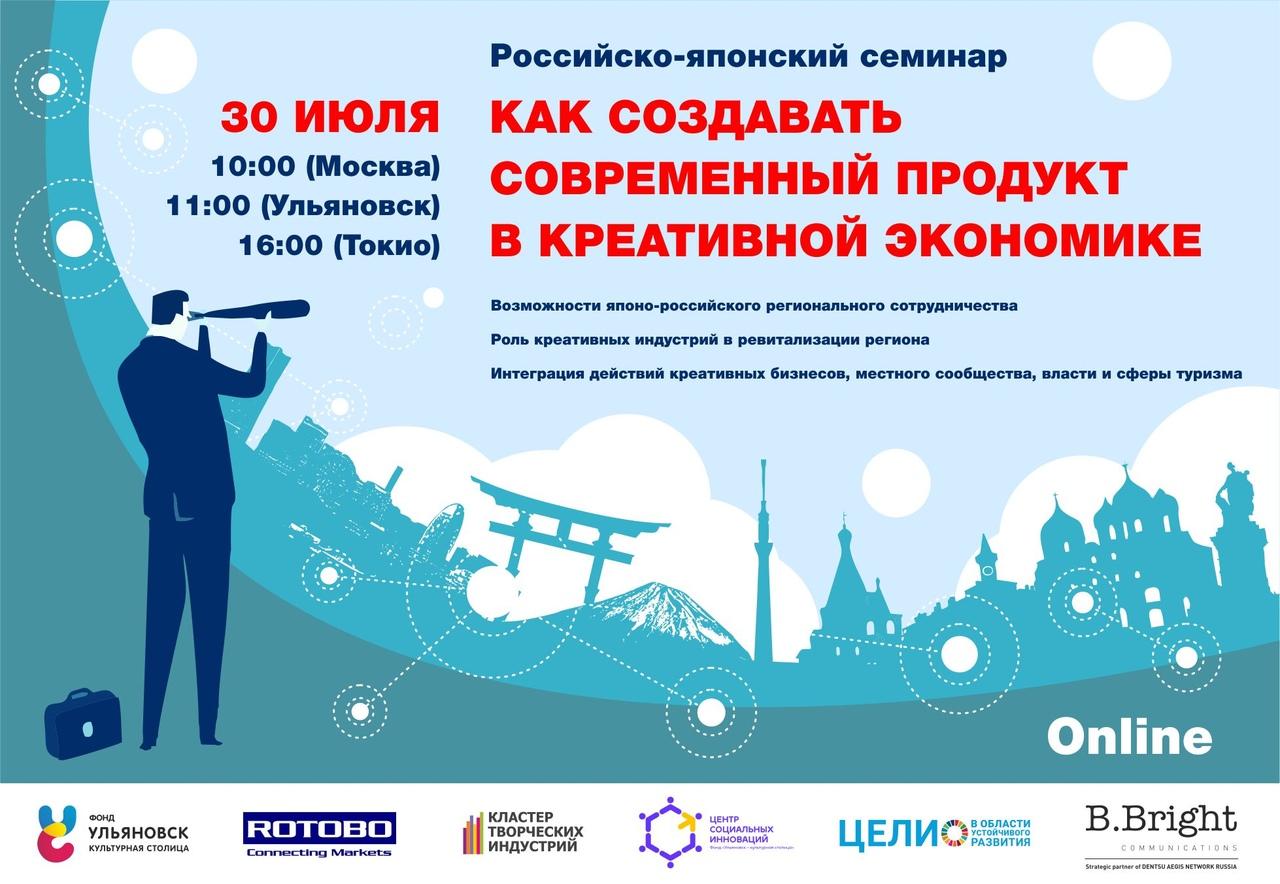 Афиша Ульяновск Как создавать продукт в креативной экономике?