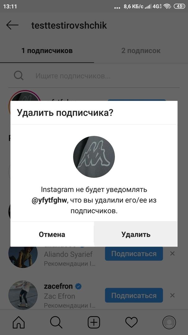 Как убрать подписчиков в Инстаграме?