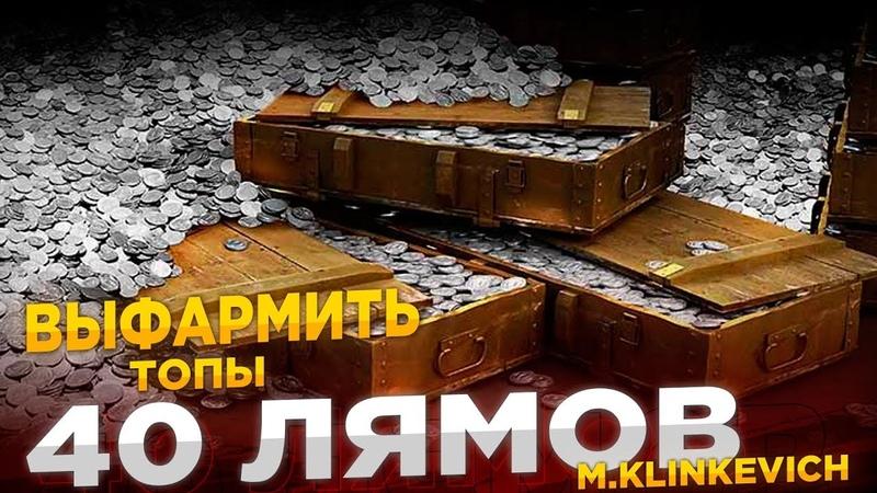 💪 ФАРМЛЮ 40 МИЛИОНОВ премы СТРИМЕР ПАУЭРЛИФТЕР 👍