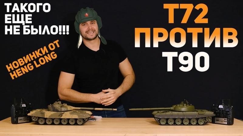 Новые радиоуправляемые танки 2 в 1 Т 90 и Т72 Heng Long И пневматика и ИК для танковых боев