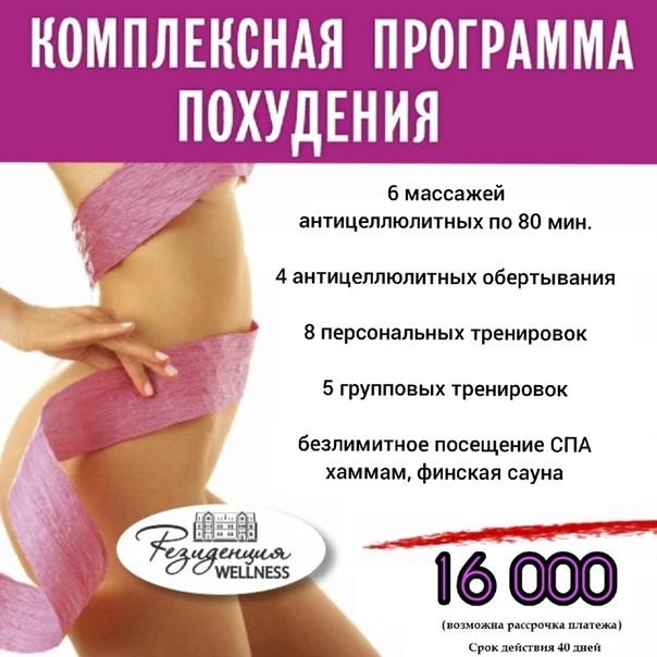 Программа Эффективного Похудения.
