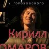Кирилл КОМАРОВ, СПб, 27.02, у Гороховского