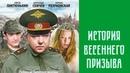 2003 История весеннего призыва Россия комедия