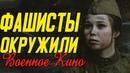 Сильное кино про осаду села - Фашисты окружили @ Военные фильмы 2020 новинки