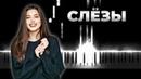 Анет Сай Слезы OST Пацанки 5 сезон Кавер на пианино и гитаре Караоке Текст