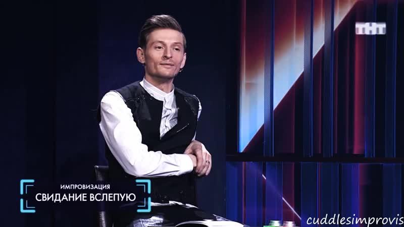 Pavel Volya love
