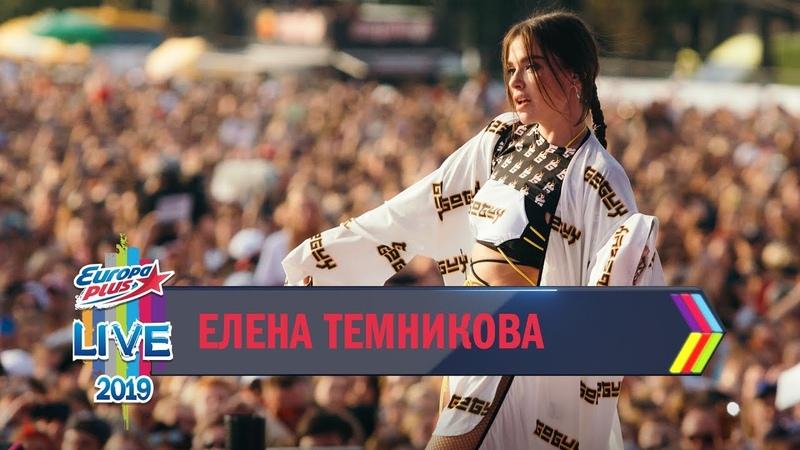 Europa Plus LIVE 2019 Елена Темникова