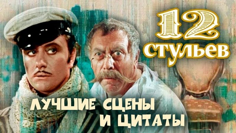 Лучшие сцены и цитаты из фильма 12 стульев 1976 @СМОТРИМ Золотая коллекция русского кино