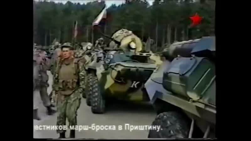 ВДВ в Косово. Марш-бросок в Приштину (1999г.)