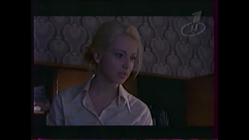 т/с Граница. Таёжный роман (ОНТПервый, 28.08.2003) 7 серия