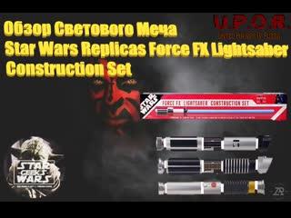 Обзор светового меча. star wars replicas force fx lightsaber construction set.