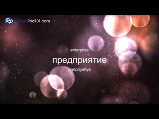 Daily Russian Business Listening Practice. Learn Russian Conversation While You Sleep