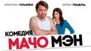 Мачо Мэн /Macho Man(2015) Комедия, Воскресенье,📽 фильмы, выбор, кино, приколы, топ, кинопоиск