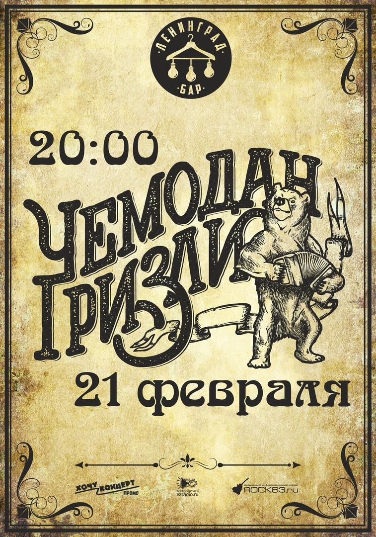 Афиша Самара 21 февраля / ЧЕМОДАН ГРИЗЛИ / бар Ленинград