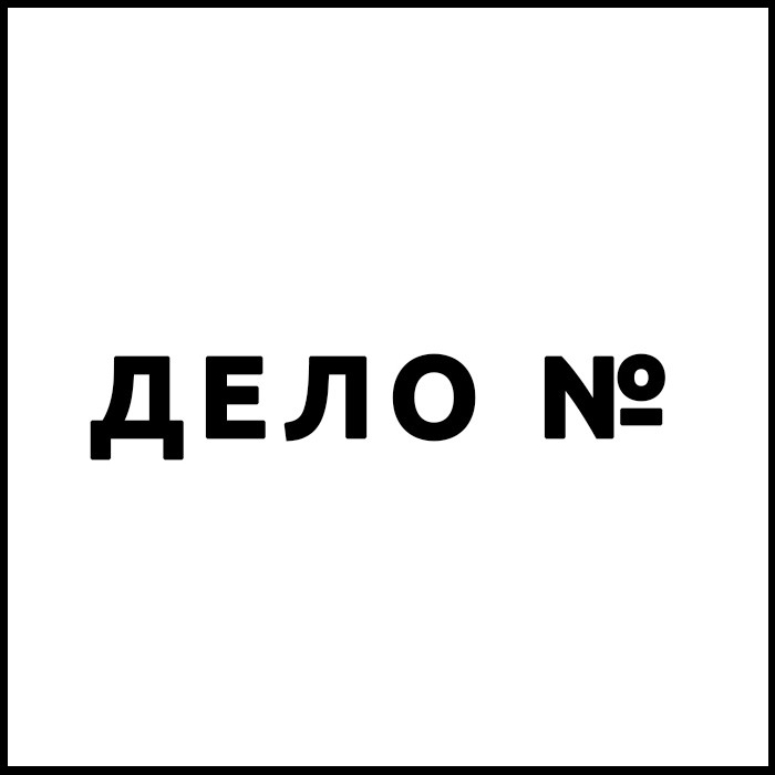 Афиша Нижний Новгород Дело № / 03.11 / НиНо