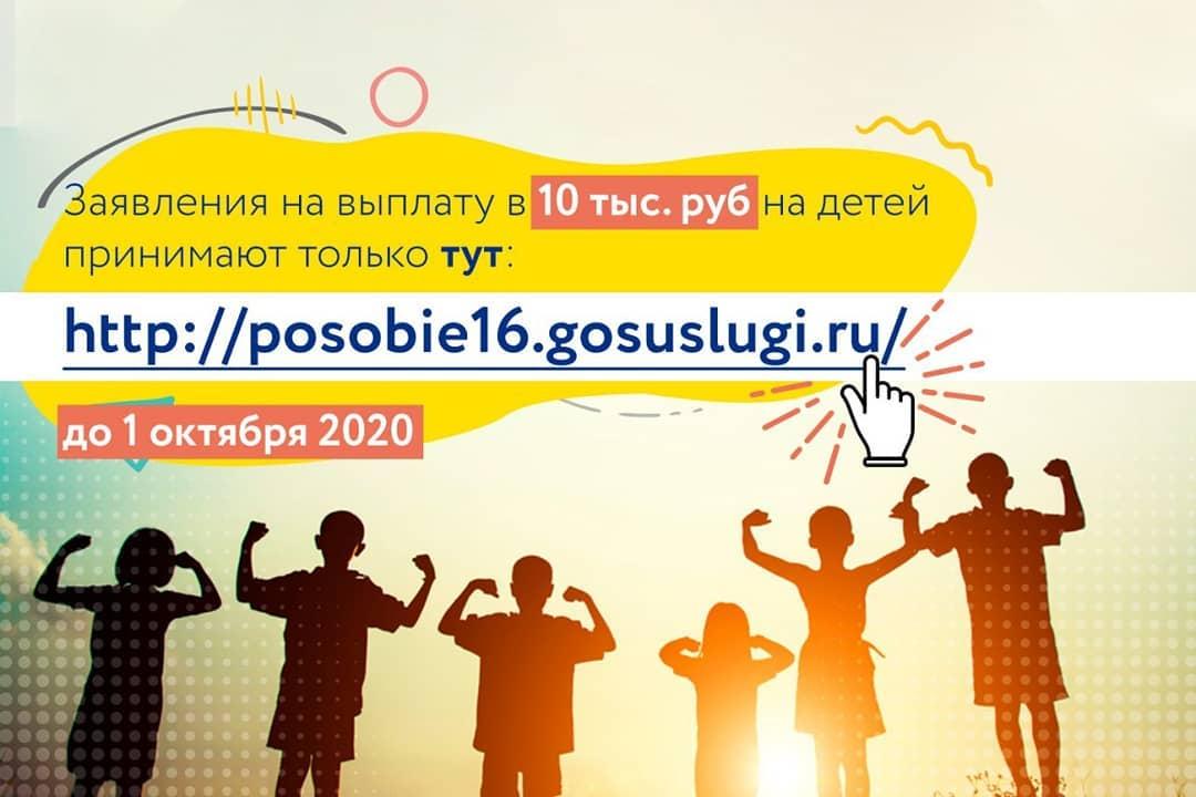 Внимание: в интернете появились сайты-мошенники, предлагающие быстро получить выплаты на детей в пять и десять тысяч рублей