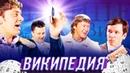 Википедия — Уральские Пельмени