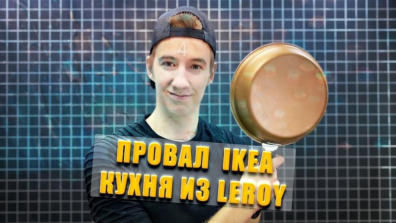 4 ПРОВАЛ IKEA КУХНЯ ИЗ LEROY MERLIN